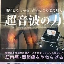治療の幅が広がりました♪♪超音波治療機器♪の記事に添付されている画像