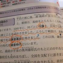 良い国作ろう♪鎌倉幕府♪の記事に添付されている画像