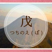 ❁︎ 戊 ( つちのえ )( ぼ ) ❁︎の記事に添付されている画像