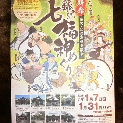 藤沢七福神めぐり2019 part1の記事に添付されている画像