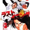 きよの漫画考察日記2282 ラストイニング 第5巻