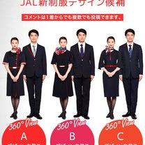 ☆JAL新制服デザインにワクワク♪の記事に添付されている画像