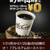 0円コーヒー行ってきました!!の記事に添付されている画像