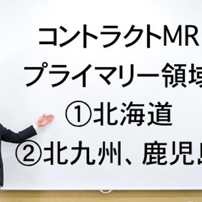 【MR求人・MR転職】CMR求人・各領域募集@北海道(函館)、北九州、鹿児島の記事に添付されている画像