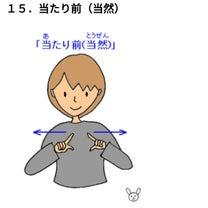 手話で 当たり前は 普通 か(ヽ´ω`)(ヽ´ω`)の記事に添付されている画像