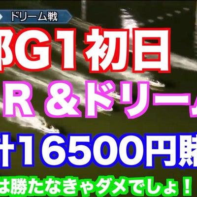 蒲郡G1初日11R&ドリーム戦!計16500円賭け!ドリームは勝たなきゃダメでしの記事に添付されている画像