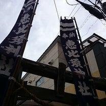 【ライブレポ】2019年最初の九州ライブは十日戎のお祭りで(2019/1/9)の記事に添付されている画像