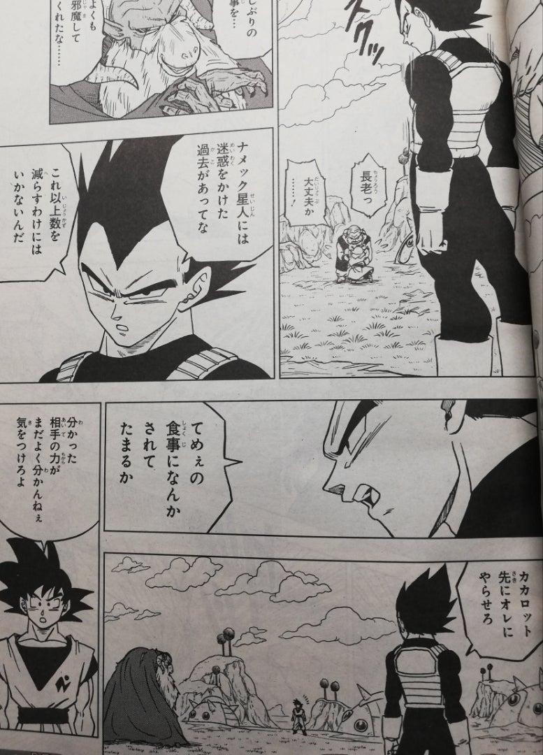 ドラゴンボール ネタバレ 漫画 46