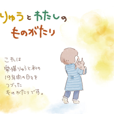 【 第 7 話 】りゅうちゃん、よろしくね!の記事に添付されている画像