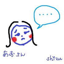 青い私と赤い私。の記事に添付されている画像