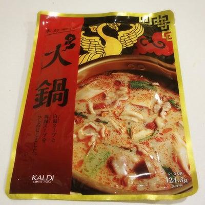 すぐにリピ買いしたKALDI火鍋の素の記事に添付されている画像