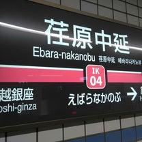 【雑記】中延の商店街「スキップロード」でビラ配り☆の記事に添付されている画像