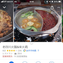 激辛を求めて四川火鍋に挑戦!の記事に添付されている画像