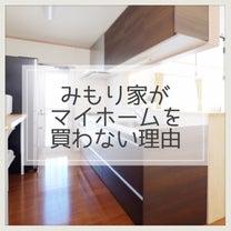 みもり家がマイホームを買わない理由。の記事に添付されている画像