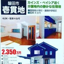 磐田市壱貫地売り中古住宅の記事に添付されている画像