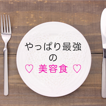 """シワシワになった肌が回復する""""最強の美容食""""の記事に添付されている画像"""