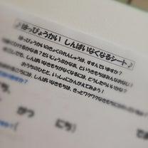 【レッスン】しんぱいなくなるシート♡の記事に添付されている画像