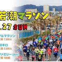 館山マラソンの作戦の記事に添付されている画像
