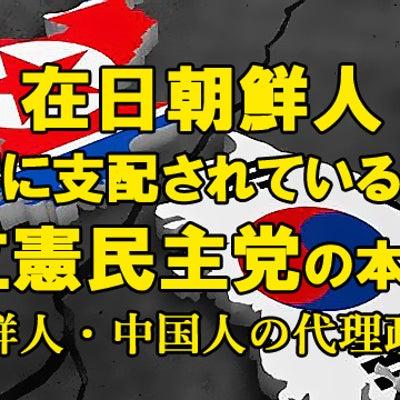 ★立韓民主党の記事に添付されている画像