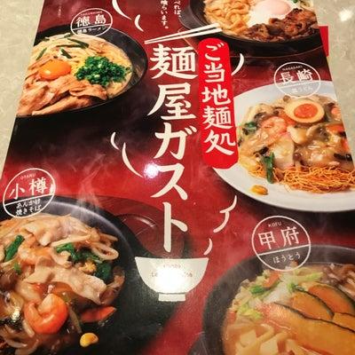 [ガスト]ご当地麺処 麺屋ガスト ~甲府ほうとう~の記事に添付されている画像