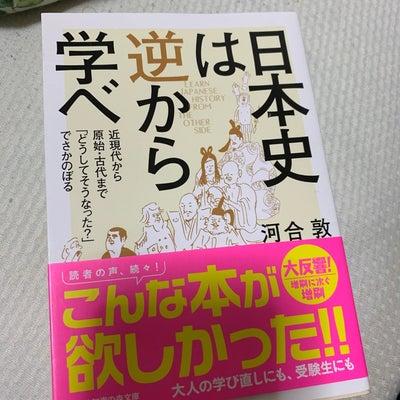 2019年1月23日 『日本史は逆から学べ』の記事に添付されている画像