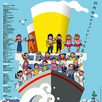 1/25(金)~27(日)までJAPAN BREWERS CUPが横浜で開催の記事に添付されている画像
