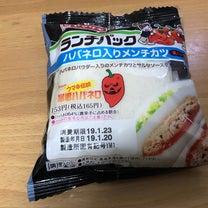 ヤマザキ  「ランチパック  ハバネロ入りメンチカツ」の記事に添付されている画像