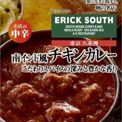S&B エリックサウスのレトルト 発売!の記事に添付されている画像