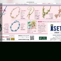 浦和伊勢丹ビーズフェスティバル7階催事場の記事に添付されている画像