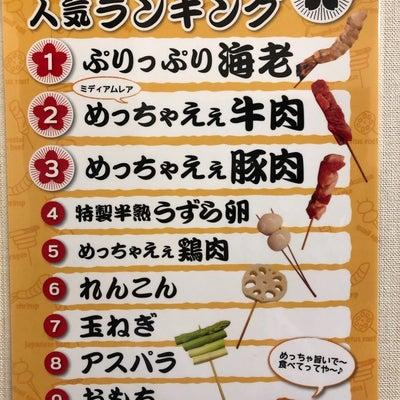 大阪食べ歩き 串カツさくらの記事に添付されている画像
