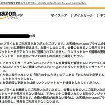 [注意]Amazonの偽メール多発中の記事に添付されている画像