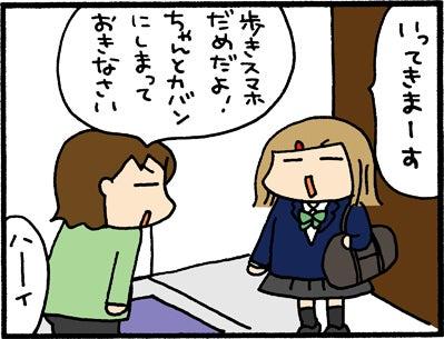 うちはおっぺけ」 第86話 更新中~! | 松本ぷりっつオフィシャル ...