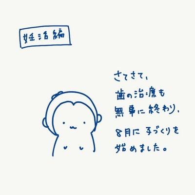 【妊活編】<13話>子作り本格開始の8月 (1/2)の記事に添付されている画像