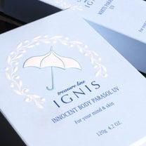 【速報】イグニス 2019年3月発売 新製品・限定品情報の記事に添付されている画像