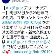 ユチョントラック今日から運行です!!!!!の記事に添付されている画像