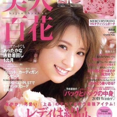 美人百花掲載♡プレスブログの記事に添付されている画像