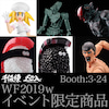 【WF2019冬】千値練ブース 出展情報公開!の画像