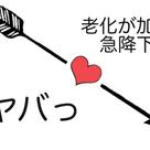 ★何もしないと老化のエスカレーター・ダダ下がり?!の記事より