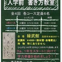 新1年生限定 入学前書き方教室 (茂原市本納)の記事に添付されている画像