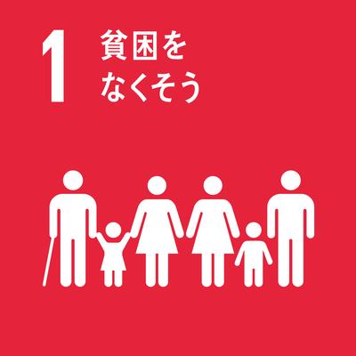 SDGs17の目標 1.貧困をなくそう を身近に引き寄せるの記事に添付されている画像
