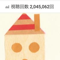 mamakanonのYouTubeチャンネル視聴回数が200万回を突破しました!の記事に添付されている画像