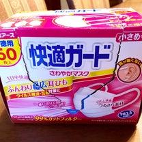 インフルエンザ対策(〃ω〃)の記事に添付されている画像