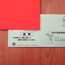 【遅い】山梨県知事選挙・甲府市長選挙の投票所入場券が選挙日4日前に届くの記事に添付されている画像