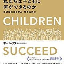 子どもに関する仕事についてる方、子どもがいらっしゃる方、次世代への貢献に興味あるの記事に添付されている画像