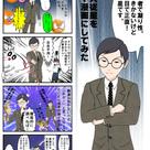 「十二大従星」を「四コマ漫画」してみるシリ~ズ★十二星揃い踏み!の記事より