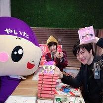 那須町黒田原だっぱラジオ  初出演の記事に添付されている画像