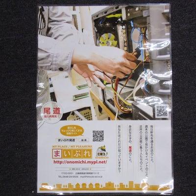 PC再生工房尾道店 「まいぷれ尾道」に掲載決定!!!の記事に添付されている画像