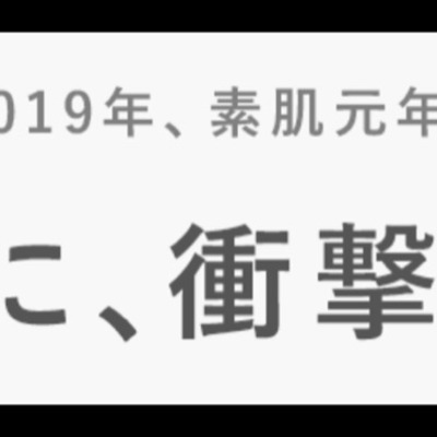 """2019…衝撃‼︎ これが""""スキンケア""""⁈⭐︎の記事に添付されている画像"""