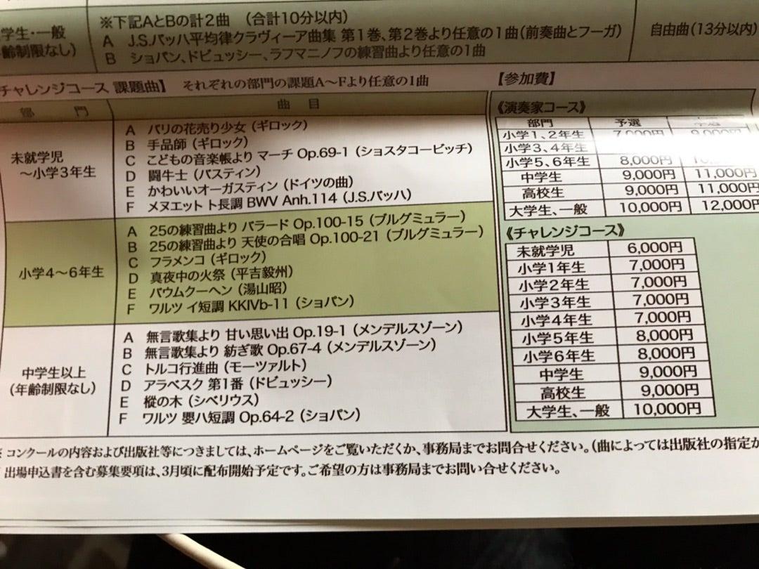 あいの 土山 ピアノ コンクール 《新コン》第1回あいの土山ピアノコンクール[滋賀県甲賀市: