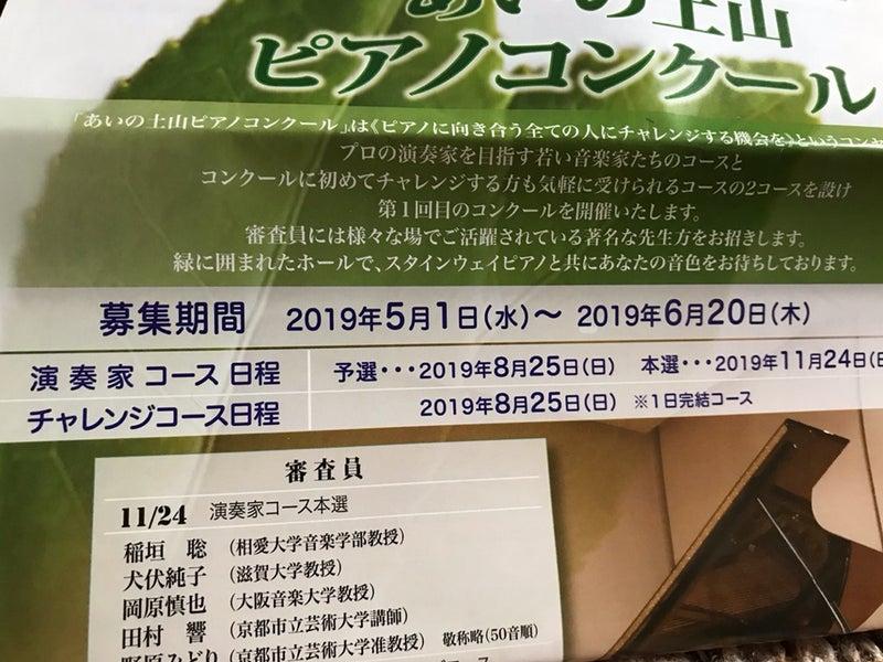 あいの 土山 ピアノ コンクール 第1回あいの土山ピアノコンクールの高校生部門は、上本壮真が優勝